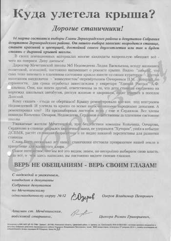 знакомства в п целина ростовской области